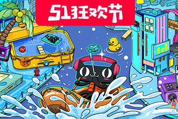 2020年淘宝天猫5月活动:天猫五一狂欢节-88特价