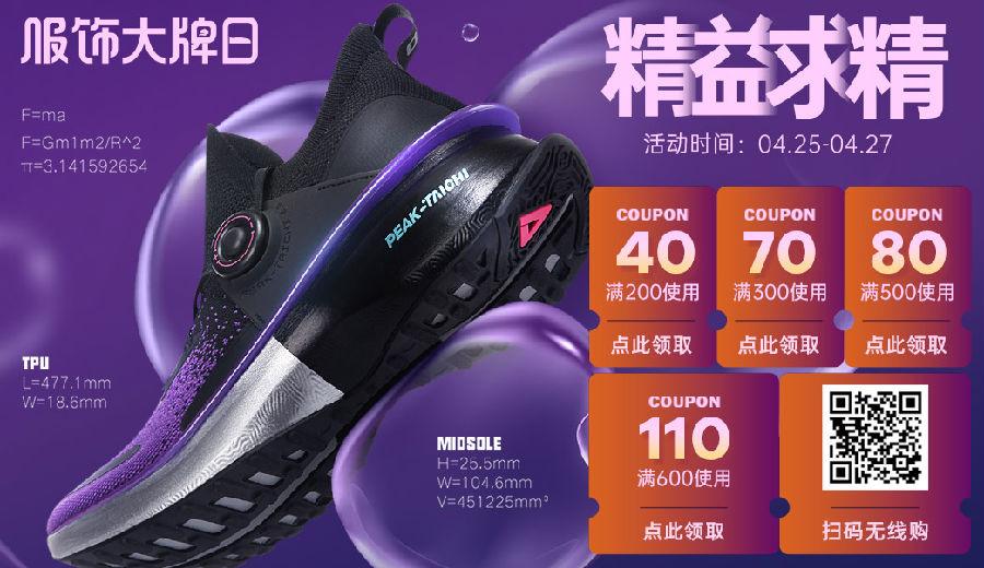 匹克天猫旗舰店服饰大牌日 科技旗舰款跑鞋发售-88特价