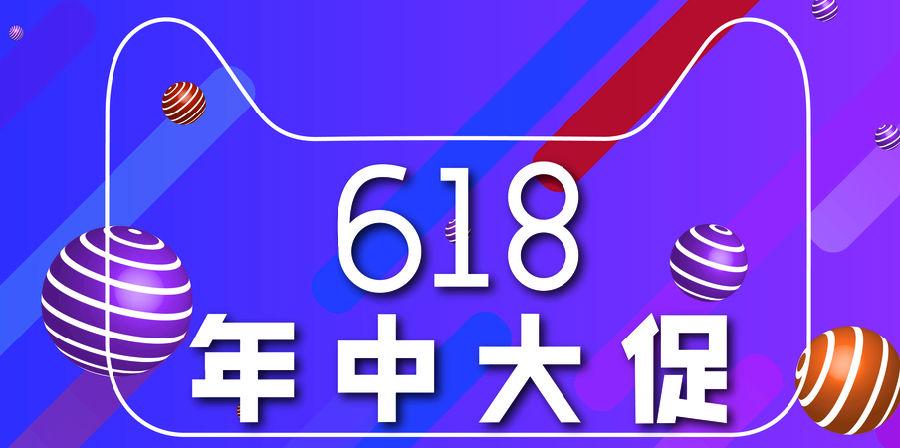 天猫618预售及现货商家报名开始-88特价