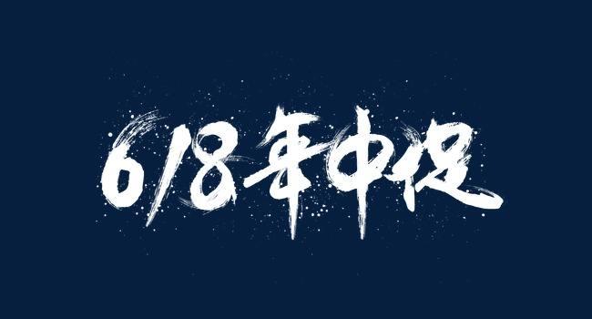 天猫618年中大促6月1日开始,淘宝6.18年中大促招商规则来了-88特价