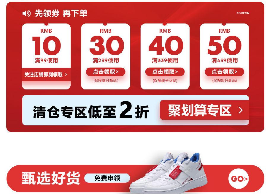 李宁天猫官方outlets店夏季清仓活动 满99减10元-88特价