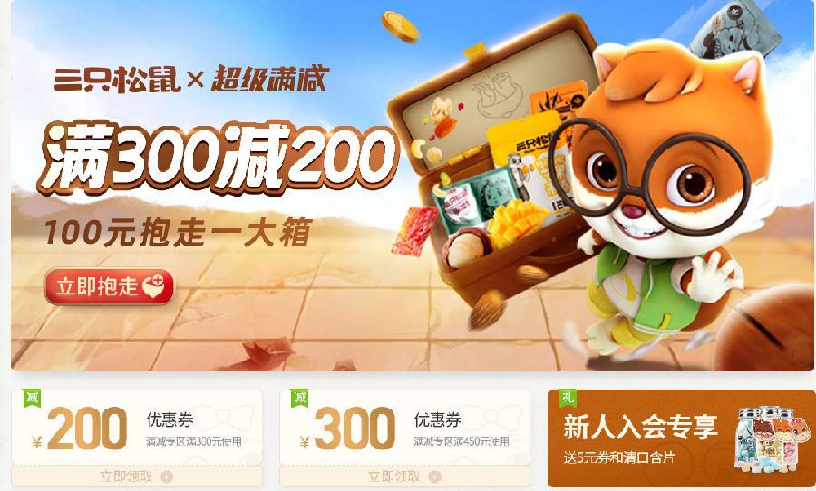 天猫618首个粉丝破4000万,三只松鼠旗舰店满300减200-88特价