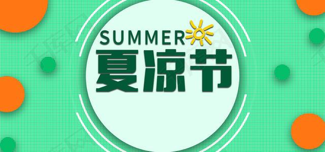 淘宝7月夏凉节招商,7月16日开启每满200减15-88特价