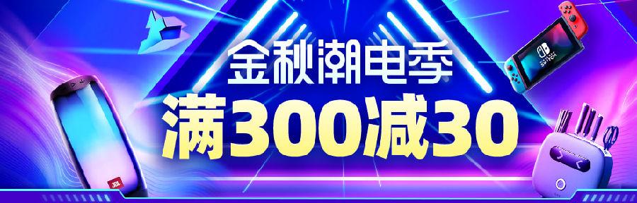 金秋潮电季最后一天,满300减30