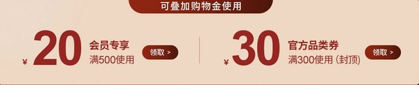 年底天猫波司登官方outlets店 羽绒服折扣活动-88特价
