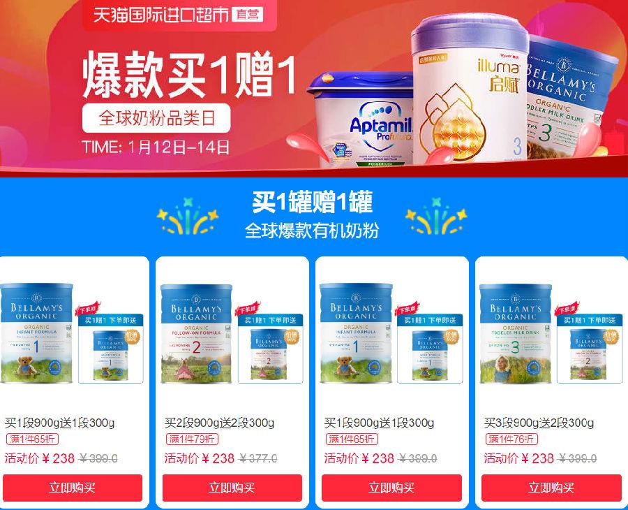 天猫国际官方直营全球奶粉品类日1月12日开启-88特价