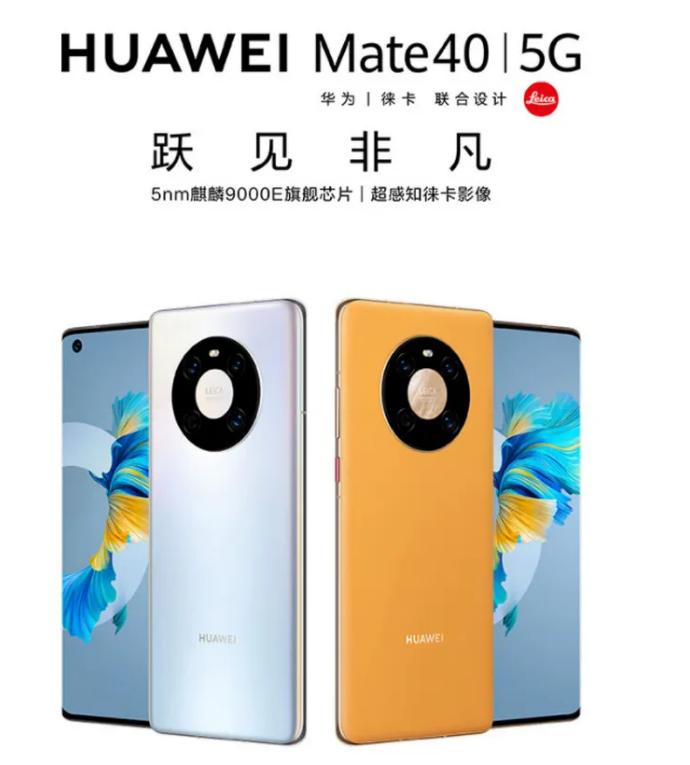 下周京东华为预售手机,提前预约享好价-88特价