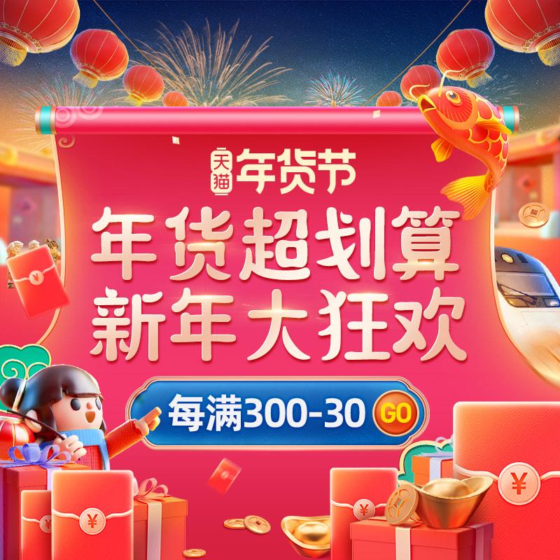 2021天猫淘宝年货节分会场促销信息 满300减30-88特价