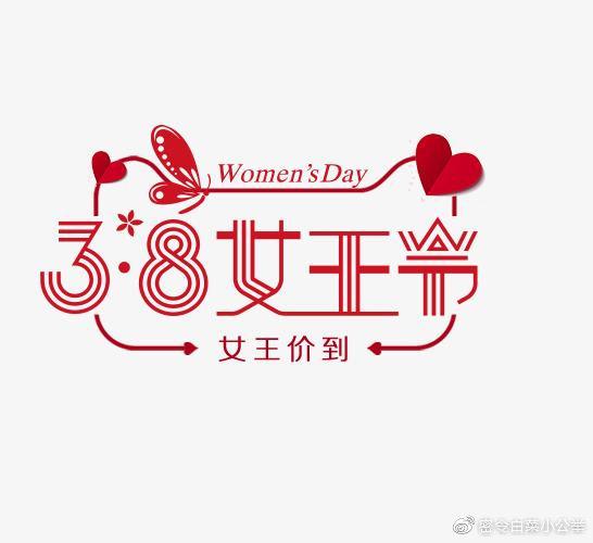 2021年淘宝天猫三八(38)女王节红包活动来了,还有1元购!-88特价