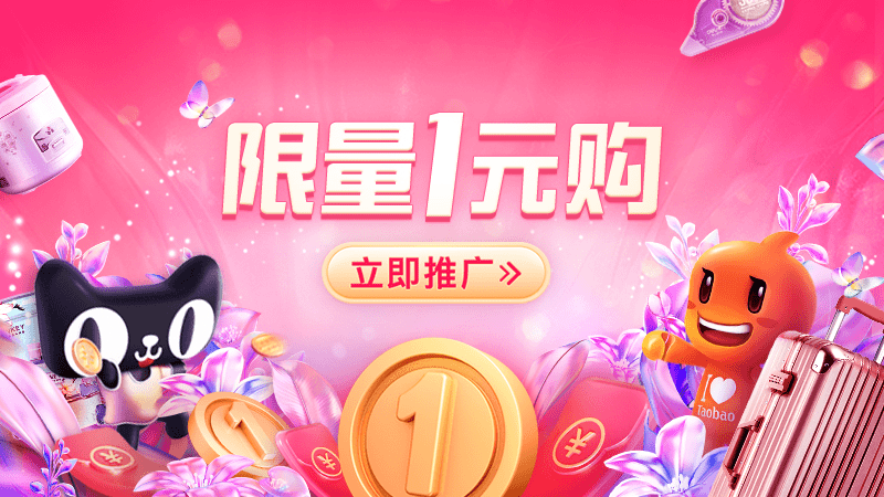2021年淘宝天猫三八(38)女王节红包活动来了,还有1元购!