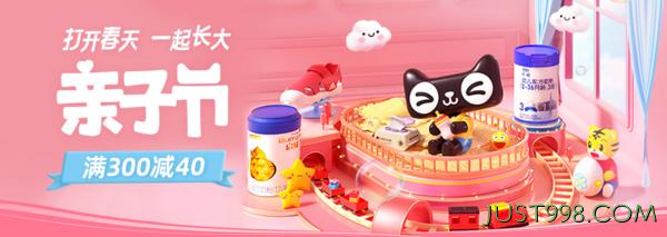 天猫4月促销活动攻略:天猫亲子节和天猫超市周年庆来了!-88特价