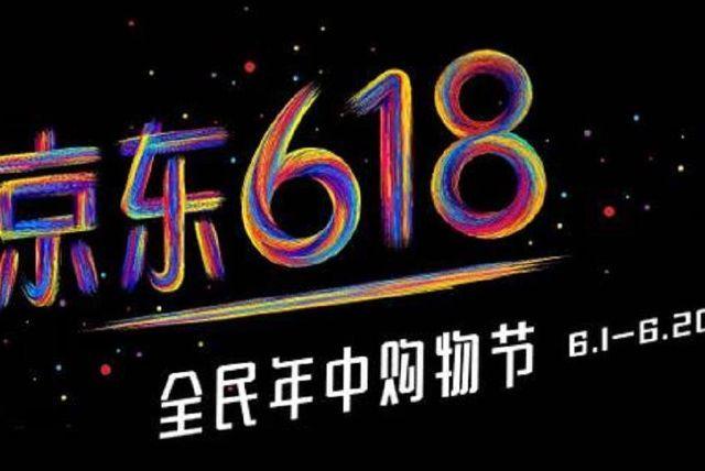 2021年京东618年中大促玩法解读!5月24日起预售!-88特价