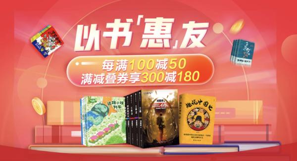京东以书惠友活动,满减+用券最高满300-180-88特价