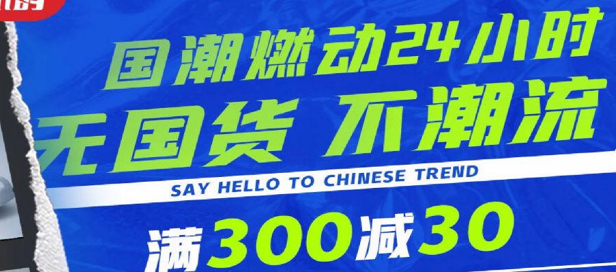 京东15日国潮运动专场 满300-30元-88特价